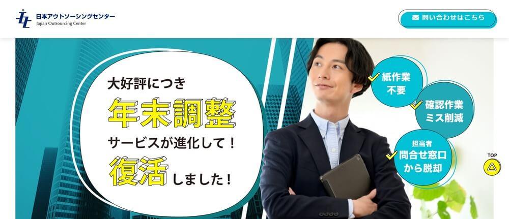 日本アウトソーシングセンター