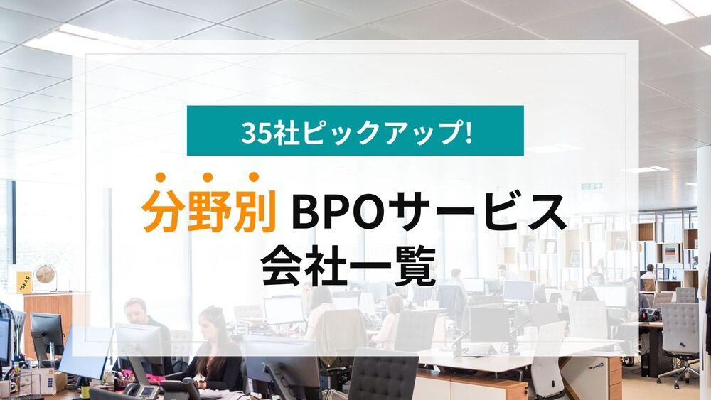 【最新35社】分野別・BPOサービス会社一覧!大手から中小まで徹底比較