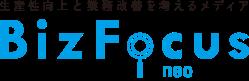 生産性向上と業務改善を考えるメディア BizFocus