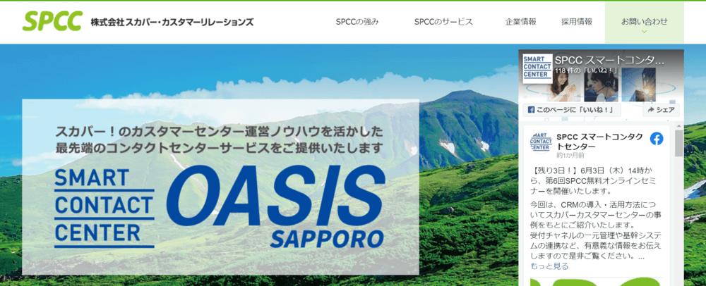 株式会社スカパー・カスタマーリレーションズ