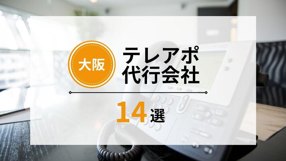 【最新】大阪で対応可能なテレアポ代行会社14選