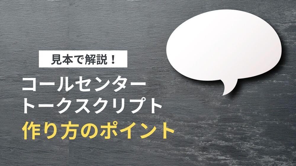 【見本あり】質アップ!コールセンタートークスクリプトの作り方ポイント