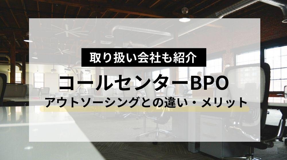 コールセンターBPOとは?アウトソーシングとの違い・導入メリット|BPO会社も紹介