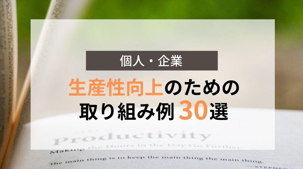 【個人・企業】生産性向上のための取り組み例30選